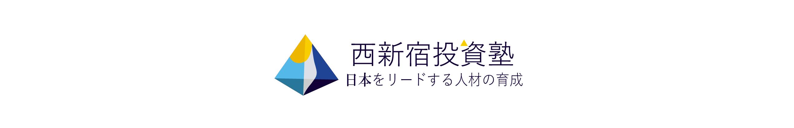 西新宿投資塾